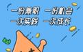 广州大学生兼职网_广州兼职招聘信息_大学生兼职平台-薯派兼职